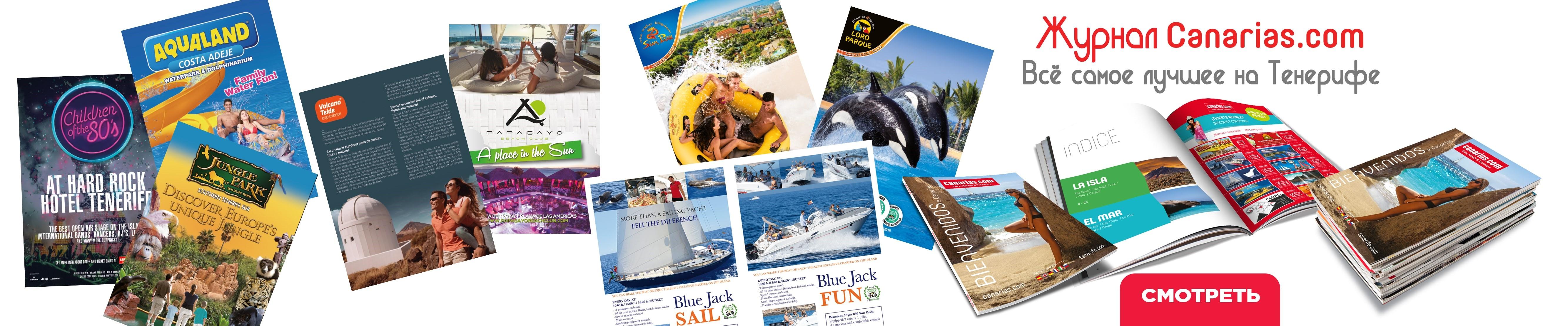 Журнал Canarias.com